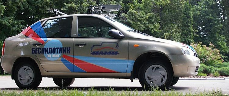 Российские создатели беспилотных автомобилей получат субсидии из бюджета РФ.
