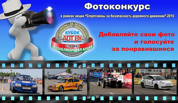 Приглашаем всех принять участие в фотоконкурсе в рамках Кубка «ADT.BY»
