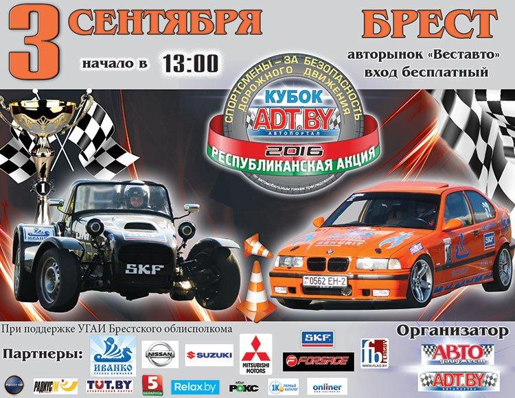 3 сентября в Бресте пройдет 3-ий этап Кубка «ADT.BY»
