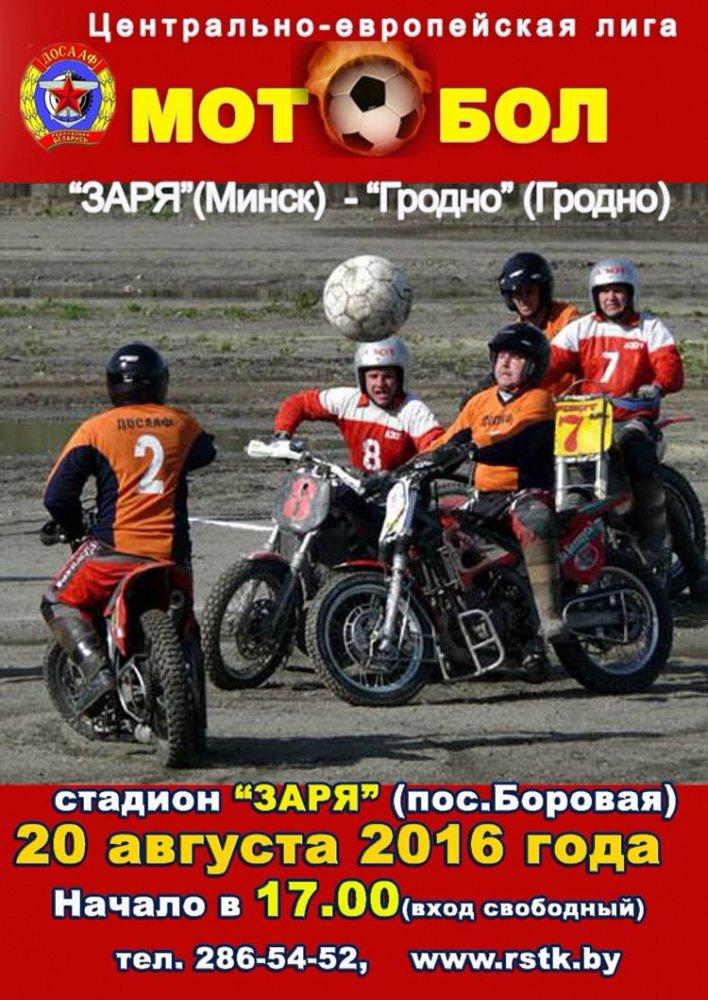 В Боровой состоится очередная игра чемпионата РБ по мотоболу