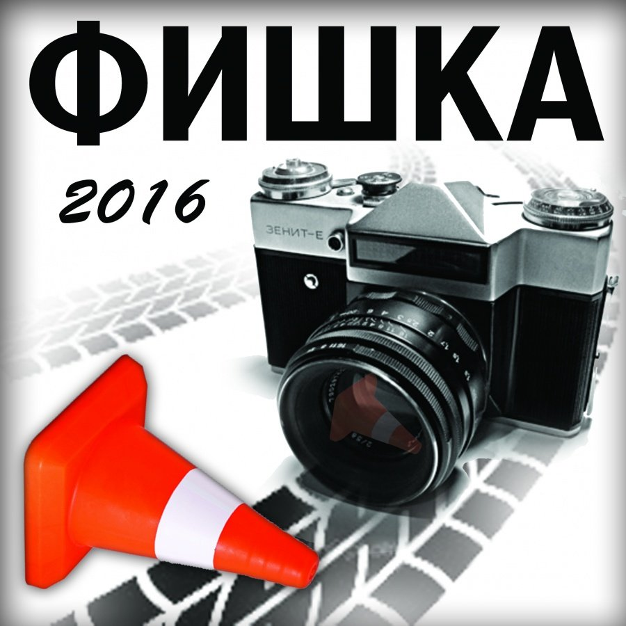 Фотоконкурс «Фишка»-2016 завершен!