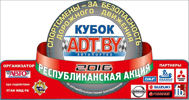 Промежуточные итоги Кубка ADT.BY-2016 в рамках акции