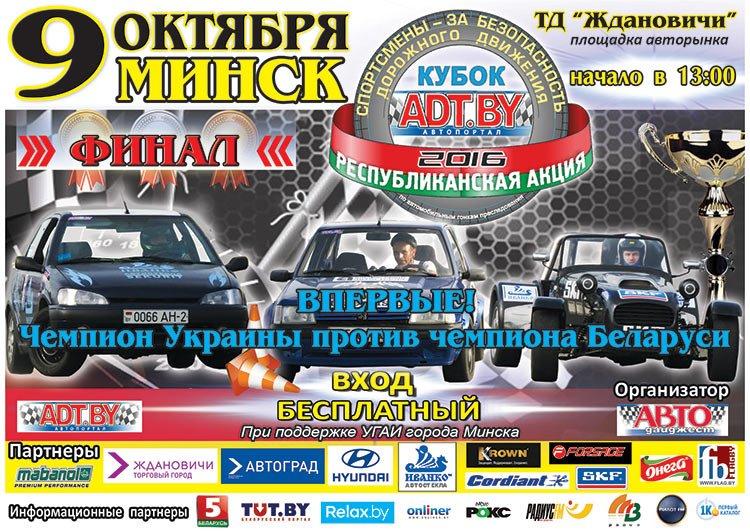 Авторынок в ТД «Ждановичи» примет финал акции среди виртуозов руля