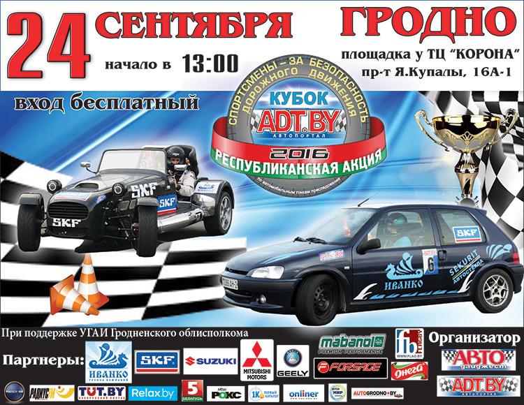 В Гродно у ТЦ «Корона» виртуозы руля поспорят за Кубок ADT.BY