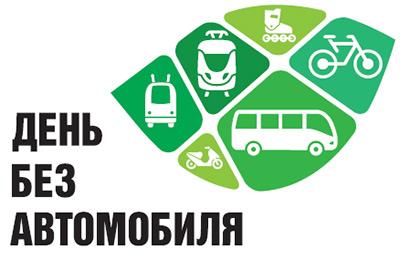 «День без автомобиля» в городе Минске: ограничение движения