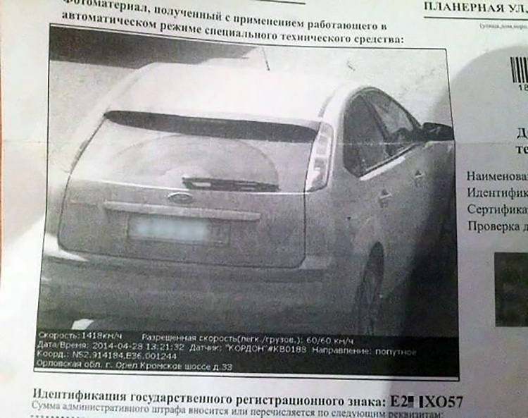 ВОрле дорожная камера оштрафовала водителя Ford за скорость 1418 км/ч
