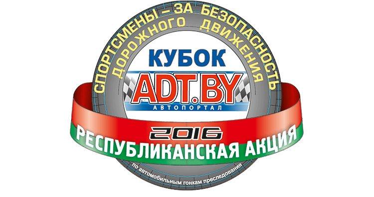 Представляем участников Кубка ADT.BY
