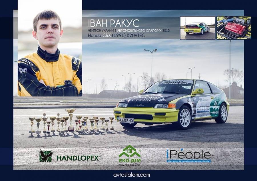 Иван Ракус в Беларуси
