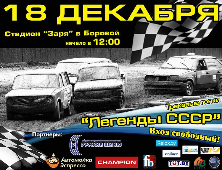На гонках «Легенды СССР» опробуют зимние шины Cordiant