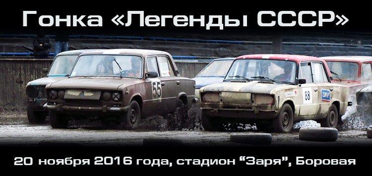 Гонка «Легенды СССР»: чемпионы не сдаются!
