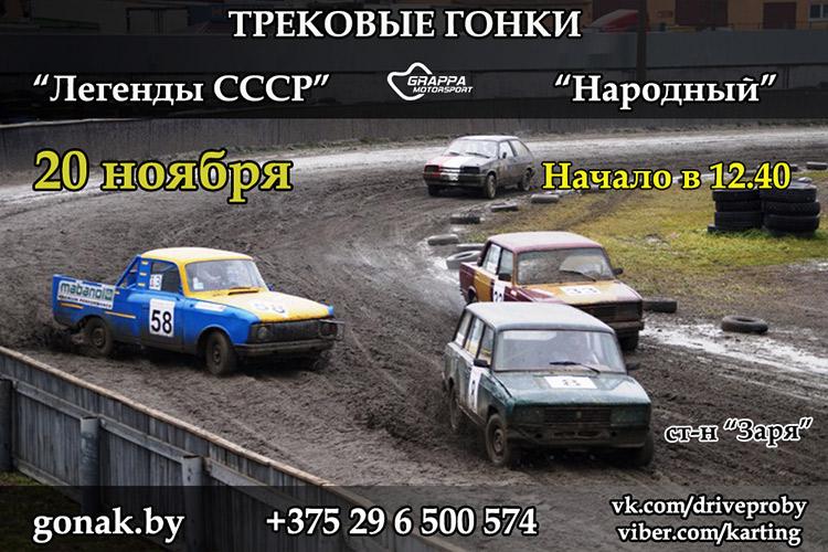 """Трековые гонки """"Легенды СССР"""""""