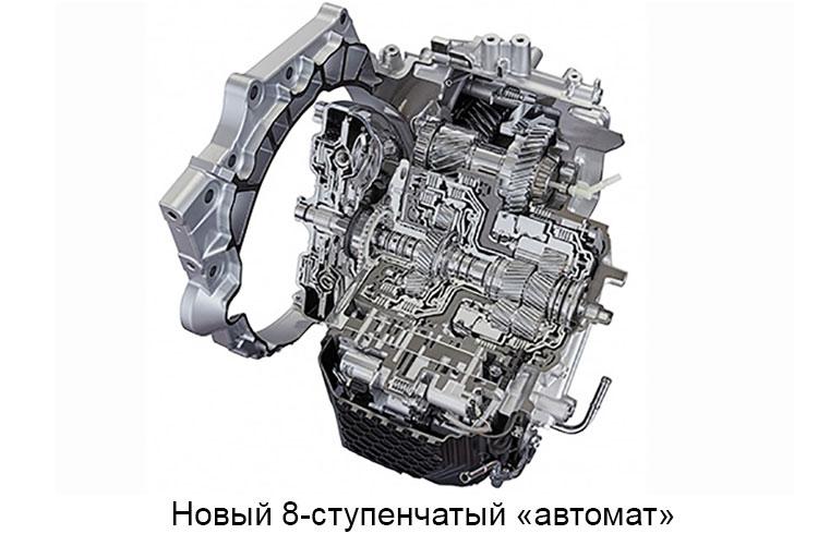Новый 8-ступенчатый «автомат»