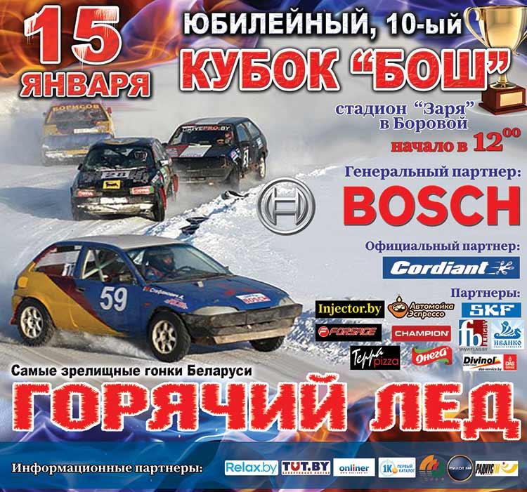 Кубку «БОШ» по трековым гонкам - десять лет!