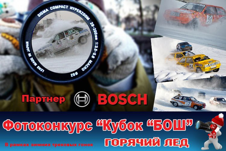 Объявляется фотоконкурс «Кубок БОШ»