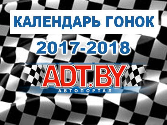 календарь гонок на 2017-2018 годы
