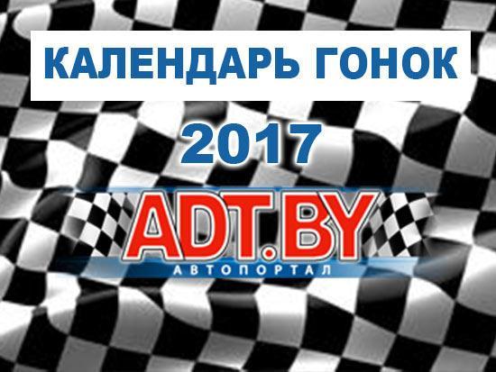 календарь гонок