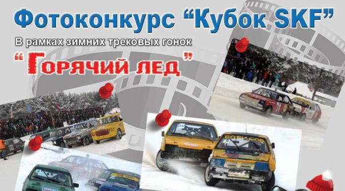 Стартует фотоконкурс «Кубок SKF»