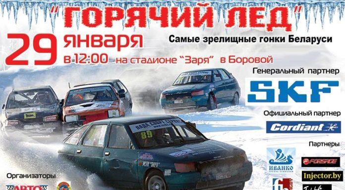 Кубок SKF по зимним трековым гонкам в Боровой