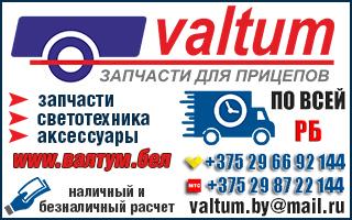 ВалТум