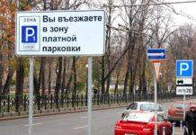 В столице становится все больше платных парковок