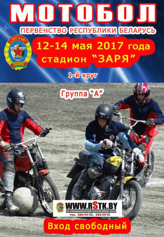 С 12 по 14 мая состоится 1-й круг Первенства Республики Беларусь по мотоболу