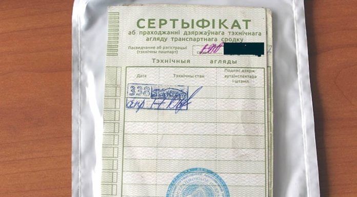 В Витебске задержан мошенник, подделывающий сертификаты о прохождении ТО
