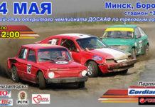 Чемпионат по трековым гонкам в Беларуси: становится все горячее!