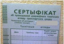 Езда с чистым сертификатом о прохождении техосмотра