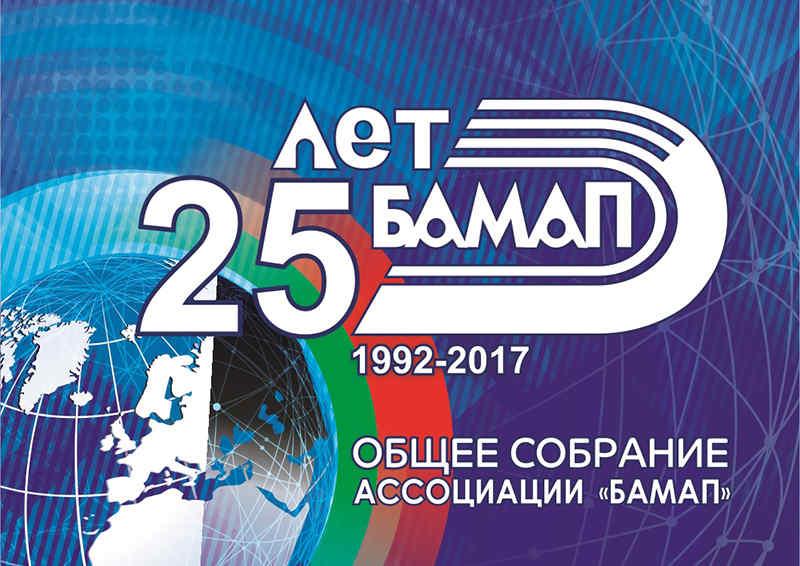 В 2017 году Ассоциации «БАМАП» исполняется 25 лет