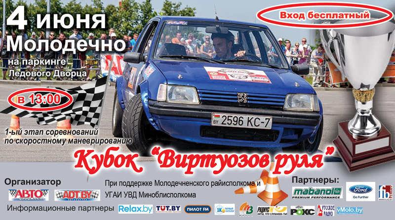 Кубок «Виртуозов руля» - 2017 в Молодечно