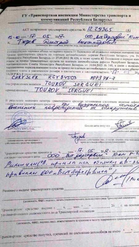 «Соловьи - разбойники» на дорогах Беларуси