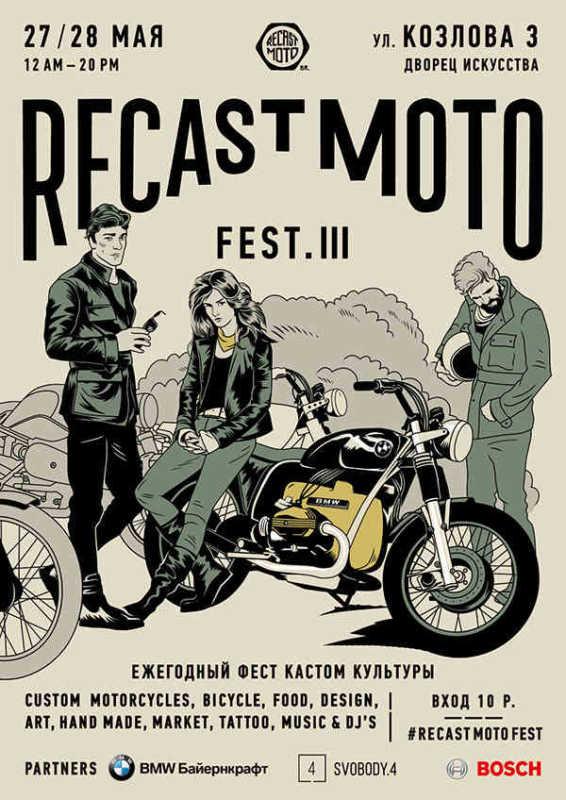 Recast Moto Fest 2017 приглашает минчан и гостей столицы