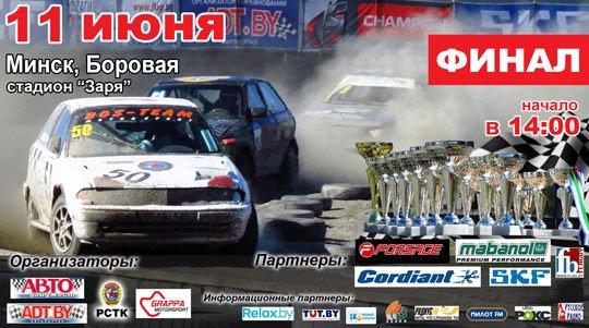 11 июня в Боровой состоится финал чемпионата по трековым гонкам