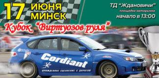 """ТД """"Ждановичи"""" 17 июня примет виртуозов руля"""