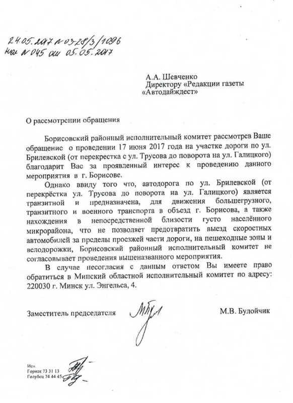 Исполком Борисова