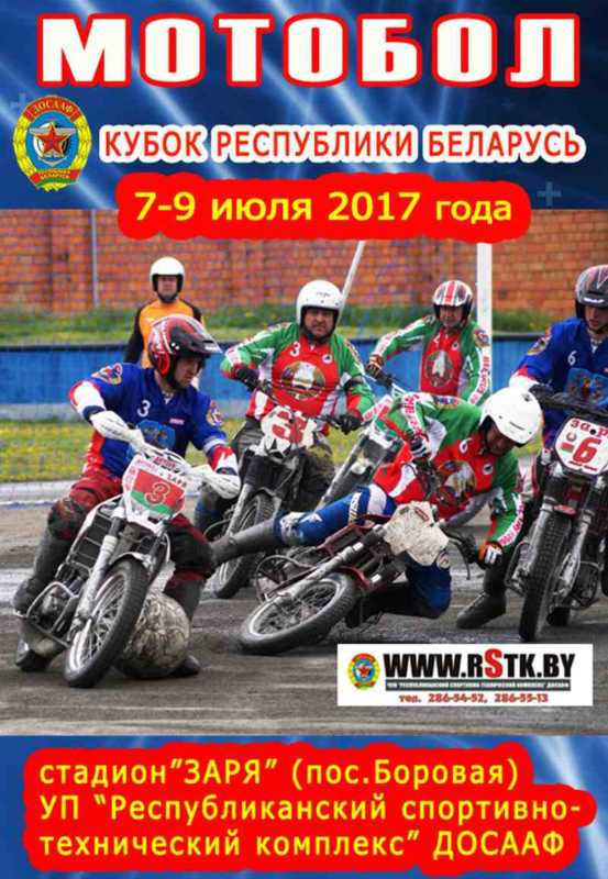 """7-9 июля на стадионе """"Заря"""" состоятся матчи по мотоболу"""
