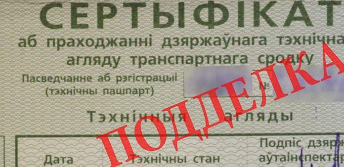 В Витебске завершено расследование дела о подделке сертификатов о прохождении ТО