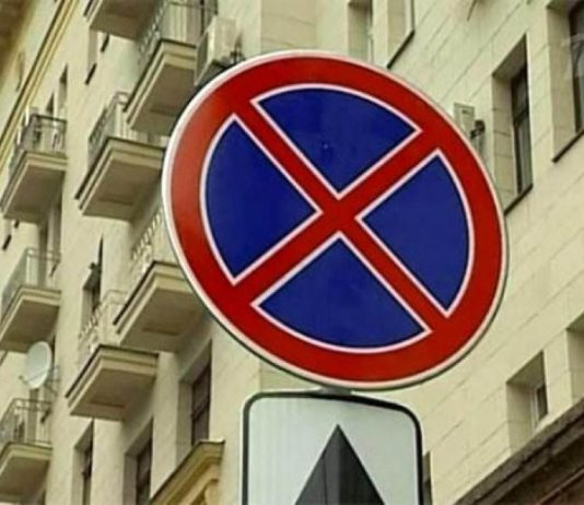 Ограничение парковки
