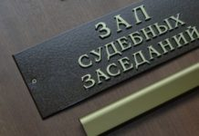 Вынесен приговор в отношении мозырских таможенников, получавших взятки