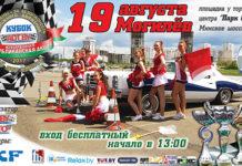 Республиканской акции «Спортсмены – за безопасность дорожного движения» 15 лет!!!