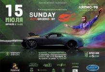 Автофестиваль SunDay 2017 пройдет при поддержке Bosch