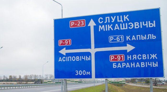 Госконтроль выявил нарушения при реконструкции автотрассы Р-23 Минск — Микашевичи