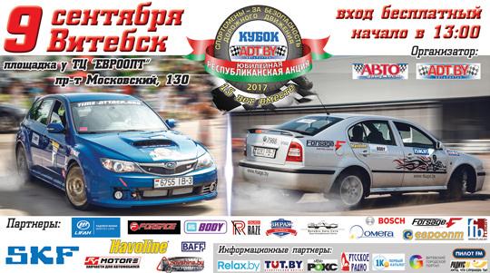 Виртуозы руля едут 9 сентября в Витебск к ТЦ «Евроопт» в Билево