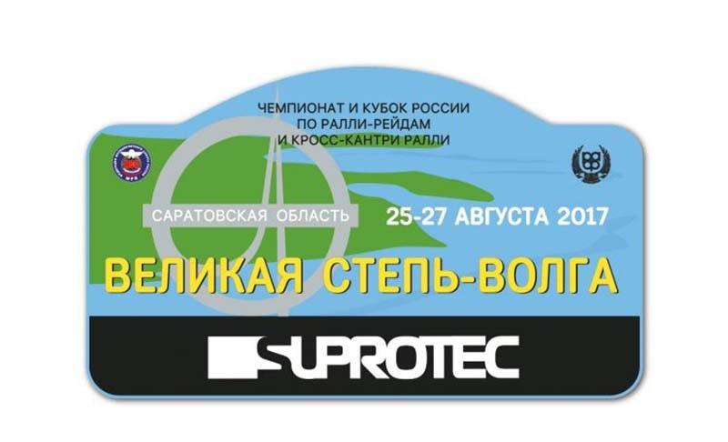 В Саратове стартует ралли-рейд «Великая степь - Волга»