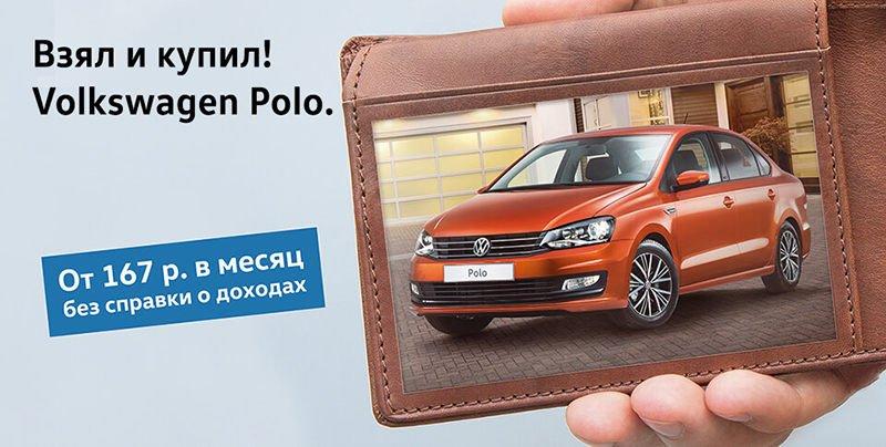 Volkswagen Polo совсем скоро станет ближе и роднее!