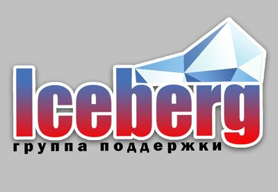 Группа поддержки Iceberg