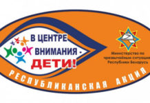 В Минске стартовала республиканская акция «В центре внимания — дети!»