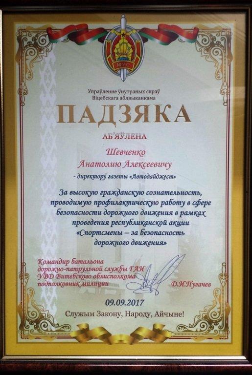 Акция- 2017 в Витебске