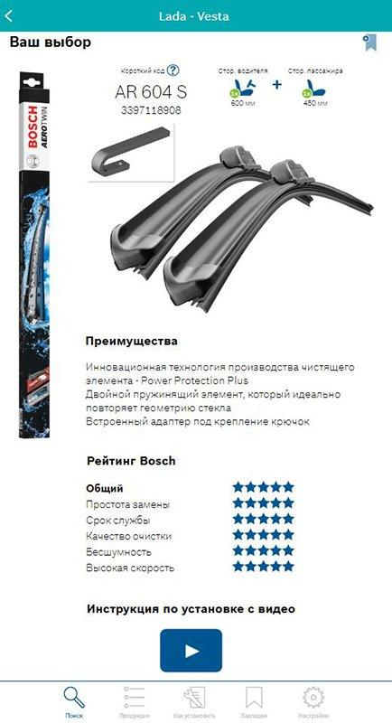 Bosch запустил онлайн-каталог для подбора щеток стеклоочистителей