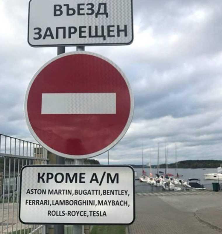 В Минске появился знак, запрещающий въезд нелюксовым авто